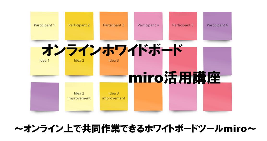 miroトップ画像