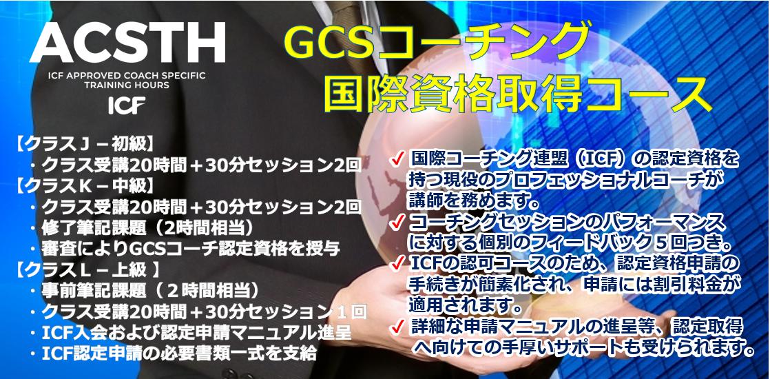 GCSコーチング国際資格取得コース