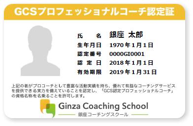GCSプロフェッショナルコーチ認定証(サンプル)