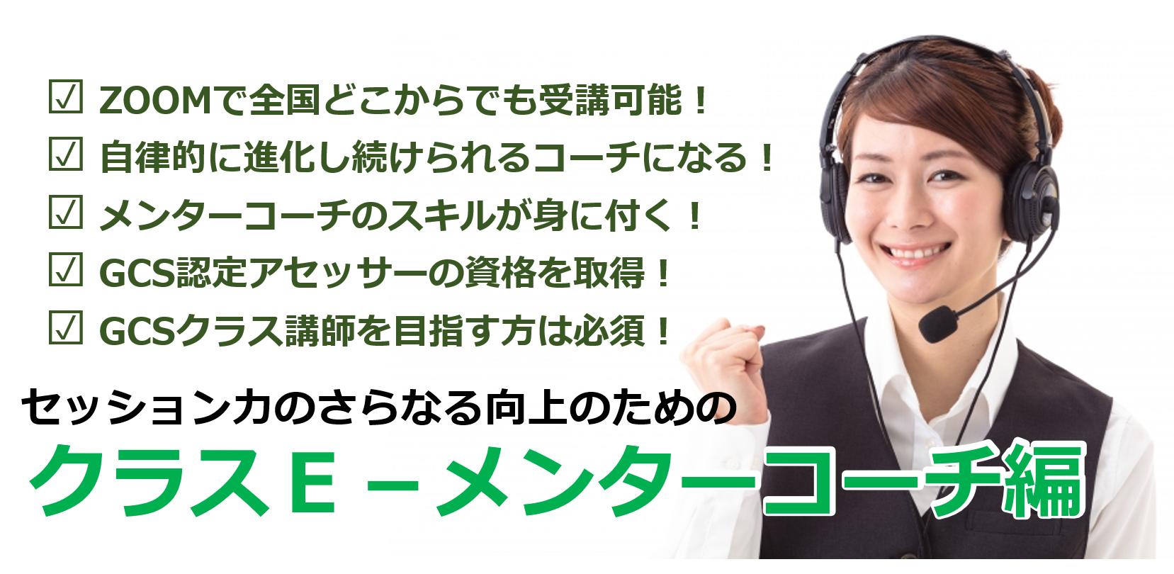 クラスE-メンターコーチ編