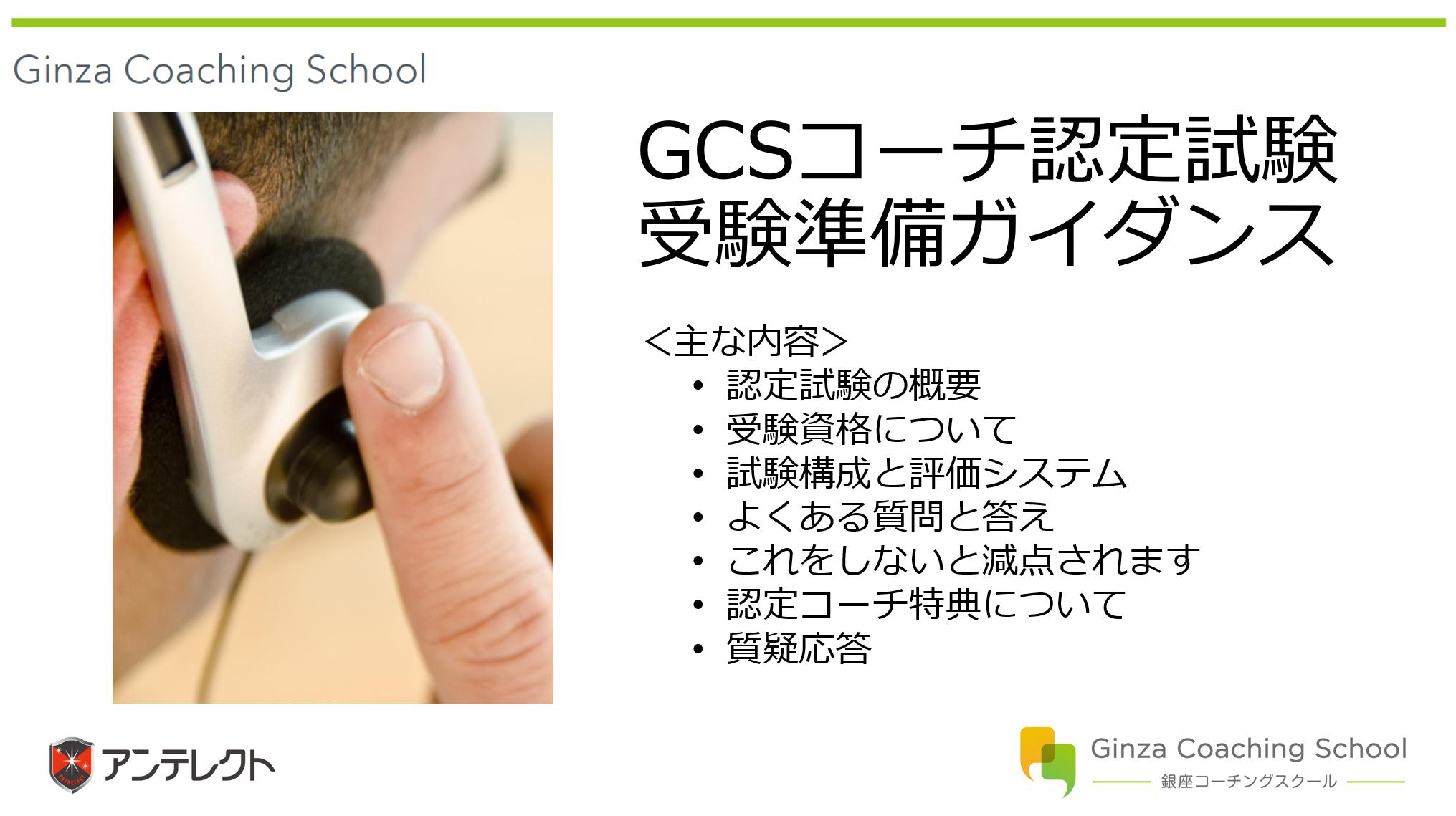 GCSコーチ認定試験受験準備ガイダンス