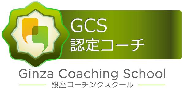 銀座コーチングスクール GCS認定コーチ