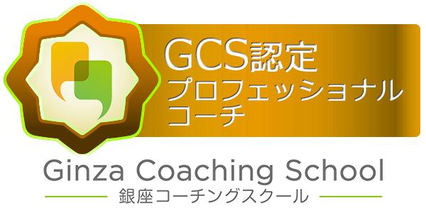 銀座コーチングスクール GCS認定プロフェッショナルコーチ