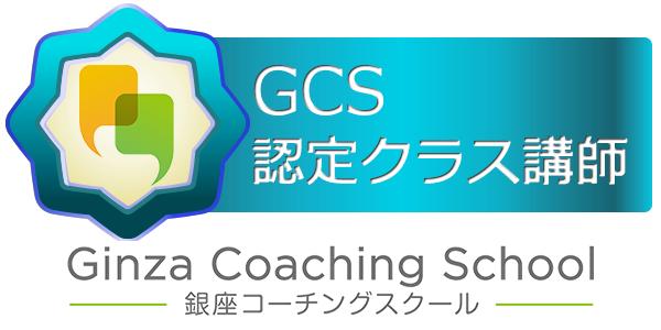 銀座コーチングスクール GCS認定クラス講師