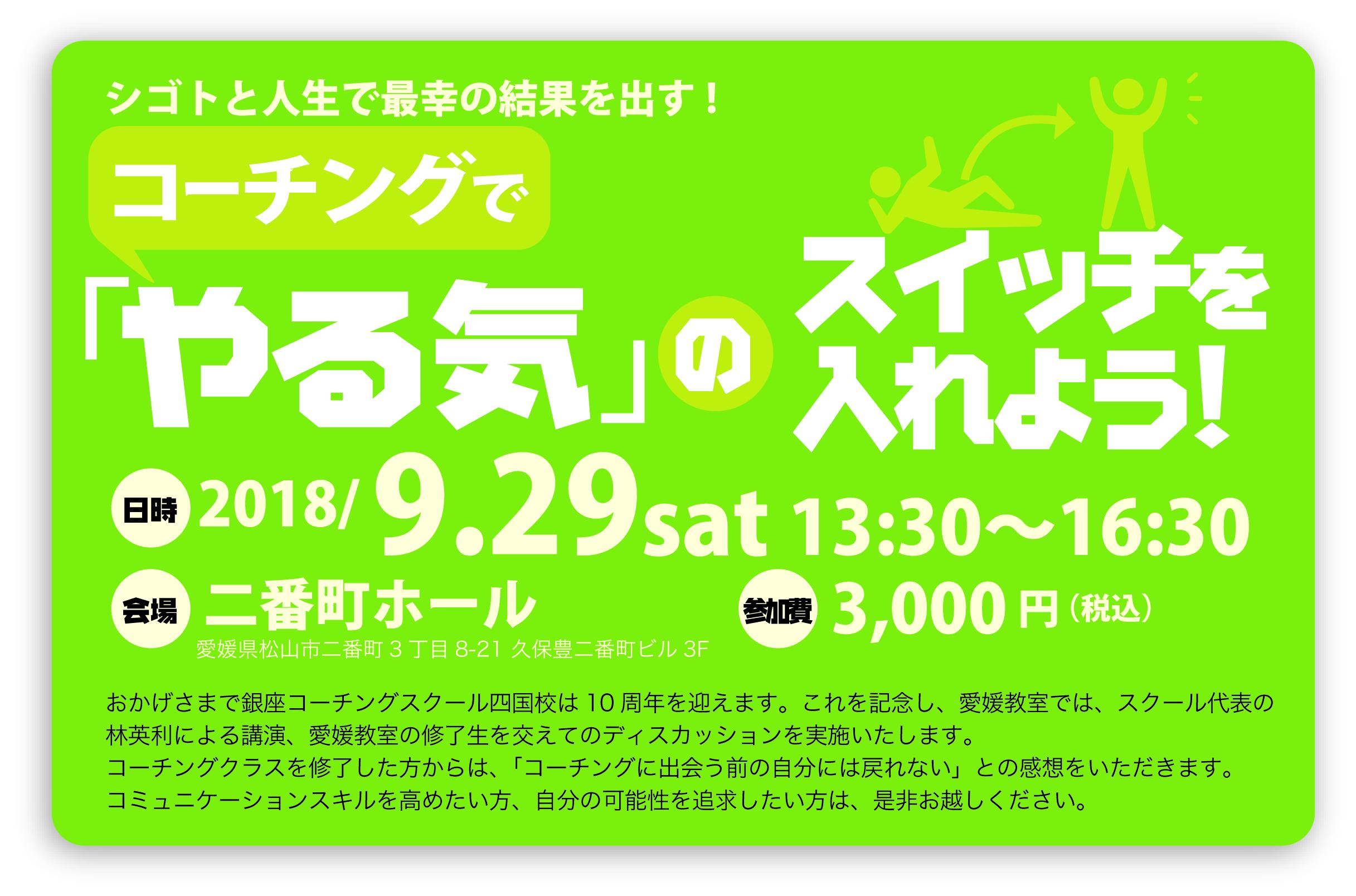 banner-ehime18.jpg