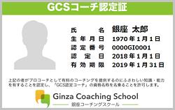 GCSコーチ認定証のサンプル