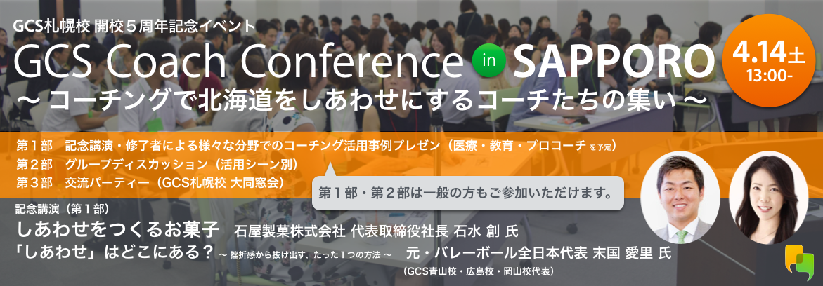 conference_sapporo.png