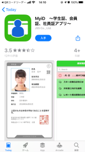 GCSコーチ認定証アプリ入手画面