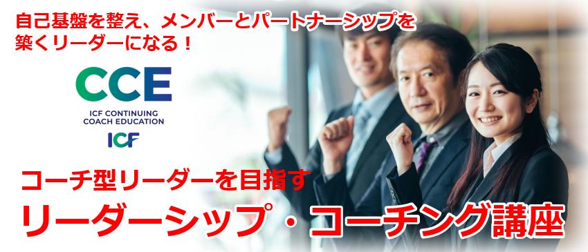 リーダーシップ・コーチング講座(CCE)